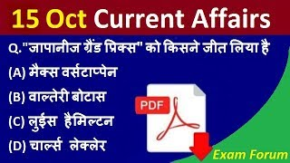 15 October 2019 Current Affairs | Daily Current Affairs in Hindi | Exam Forum Current Affairs