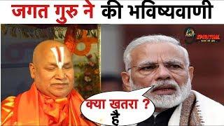 2019 में कौन होगा अगला प्रधानमंत्री, जगतगुरु ने की चौंकाने वाली भविष्वाणी... | The Next PM Of India