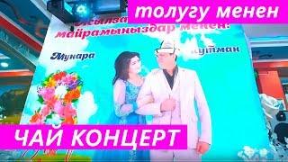 Кутман СУЛТАНОВ Мунара СУЛТАНОВА чай КОНЦЕРТ I ТОЛУГУ менен