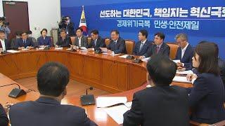 """민주, 적극 재정 강조…""""3차 추경안 6월 내 처리"""" / 연합뉴스TV (YonhapnewsTV)"""