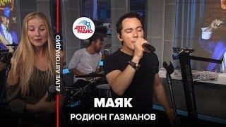 Родион Газманов - Маяк (LIVE @Авторадио)