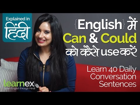 CAN & COULD को कैसे use करेंगे? – English Speaking lessons in Hindi  Speak English with confidence
