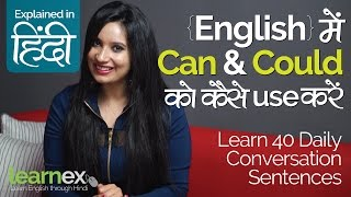 CAN & COULD को कैसे use करेंगे? – English Speaking lessons in Hindi | Speak English with confidence