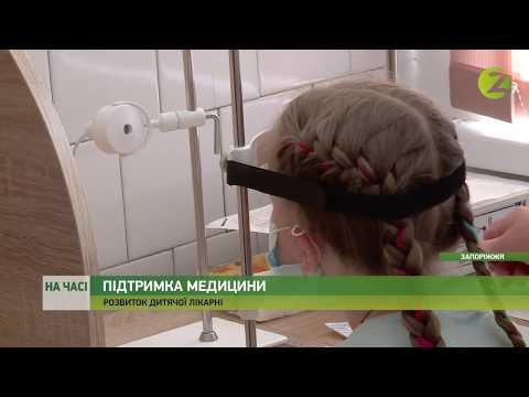 Телеканал Z: На часі - У 5-ій дитячій лікарні завершується ремонт одразу двох відділень - 09.07.2020
