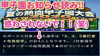 パワプロアプリ✨甲子園お知らせ読み✨特攻人数は実は4人ではない??(笑)