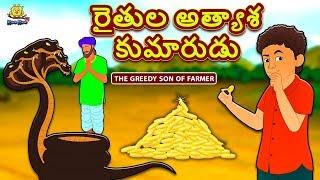 Telugu Stories for Kids - రైతుల అత్యాశ కుమారుడు | Telugu Kathalu | Moral Stories | Koo Koo TV