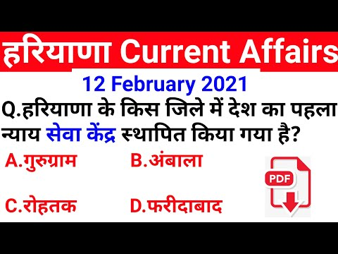 hssc-exam#109-||-12-february-2021-haryana-current-affair-|-daily-haryana-current-affair-|-haryana-gk