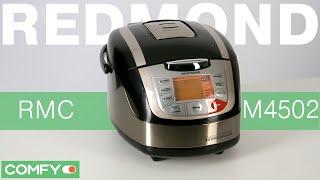 Видеодемонстрация мультиварки Redmond RMC-M4502 от Comfy