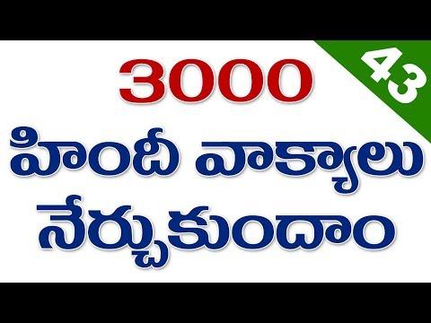 3000 hindi sentences through telugu part 43 | spoken hindi through telugu | hindi in telugu
