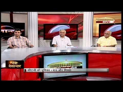 Desh Deshantar - CAG report and after that?
