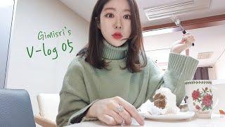 [VLOG] 1월의 소소한 일상 (feat.아무노래 챌…