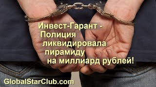 Инвест-Гарант - Полиция ликвидировала пирамиду на миллиард рублей!