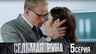 седьмая руна - Серия 5/ 2014 / Сериал / HD 1080p
