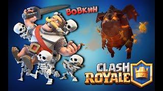 Clash Royale ВТОРАЯ АРЕНА ИГРА НА АНДРОИД весёлое видео клеш рояль android#clashroyale
