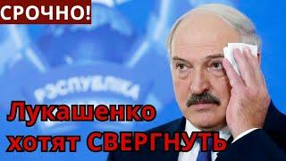 Игра пошла всерьёз: Окружение Лукашенко готовит свержение президента Белоруссии