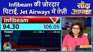 Infibeam की ज़ोरदार पिटाई, Jet Airways में तेज़ी | Sauda Aapka | CNBC Awaaz