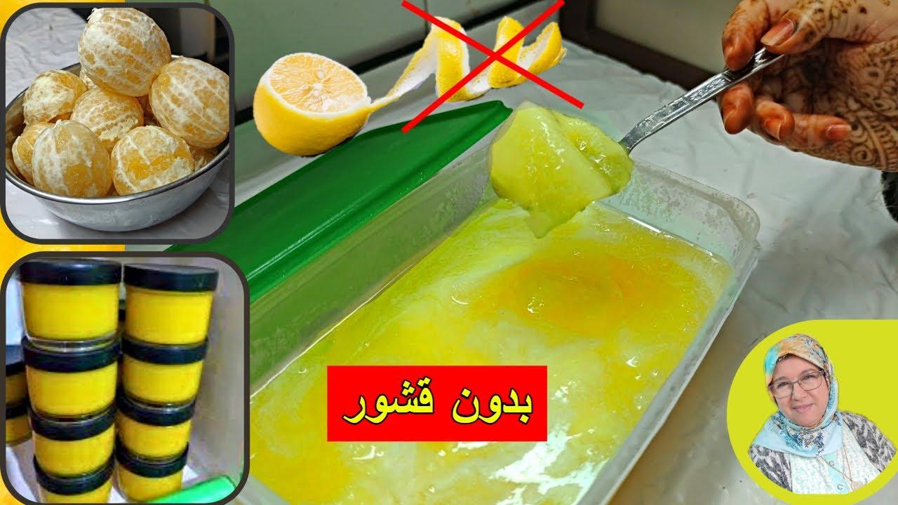 وداعا للمرورة ? مركز الحامض أو الليمون? بدون قشور حصري❗ تحضيرات رمضان 2021 ? مع الحاجة فاطمة