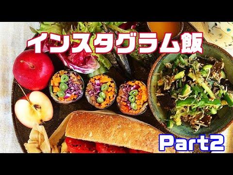 【インスタグラム飯】毎日の食卓を彩る「おしゃれ料理 」インスタグラマー20人まとめ♪Part 2-YouTube 動画