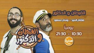 القبطان والدكتور مع هشام السيد ووسام مسعود يوميا 10:30 علي سي بي سي سفرة