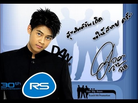 รวมเพลง ศิลปิน RS DAN(D2B) วรเวช ดานุวงค์ | Official Music Long Play