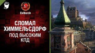 Сломал Химмельсдорф - Под высоким КПД №93 - от Evilborsh [World of Tanks]