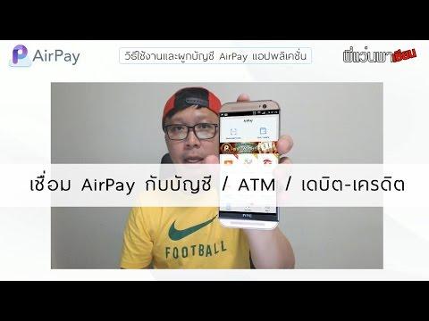 พี่แว่นพาเซียน EP.13-1 : เชื่อมต่อ AirPay App กับบัญชีธนาคาร/ATM/Credit Card