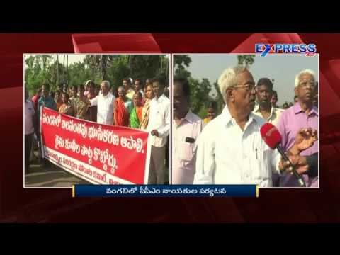 Villagers demand compensation for setting Petroleum varsity in Vizag - Express TV