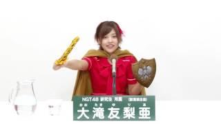 AKB48 49thシングル 選抜総選挙 アピールコメント NGT48 研究生 大滝友...