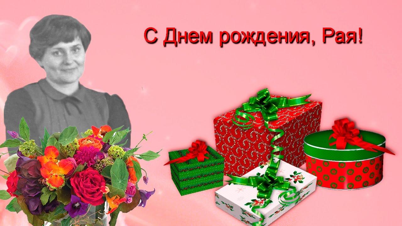 Открытка с днем рождения тетя рая, открытки марта