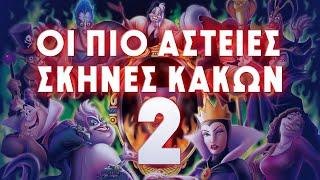 Οι πιο ΑΣΤΕΙΕΣ σκηνές των ΚΑΚΩΝ της Disney 2 | NeverLander