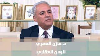 د. مازن العمري -  الرهن العقاري