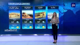 النشرة الجوية الأردنية من رؤيا 5-7-2019 | Jordan Weather