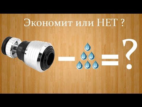 Экономитель воды - Аэратор для крана.