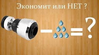 экономитель воды - Аэратор для крана