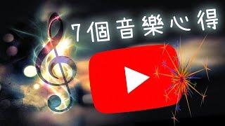 7個YouTube配樂心得 在哪找免費音樂?