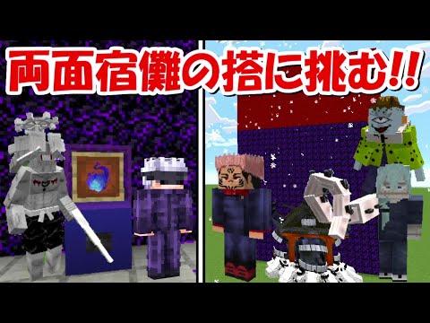 【Minecraft】両面宿儺の搭に呪術廻戦ガチャで挑む!! -DEMON SLAYER Kimetsu no Yaiba-