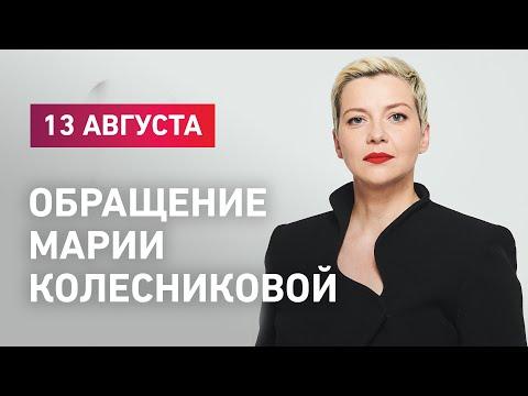 Обращение Марии Колесниковой