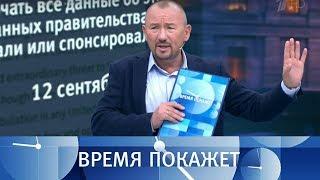 Санкции как угроза. Время покажет. Выпуск от 13.09.2018