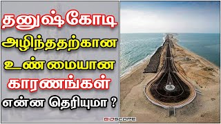 தனுஷ்கோடி அழிந்ததற்கான உண்மையான காரணங்கள்   Dhanushkodi history Tamil   Bioscope