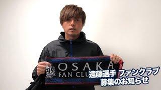 遠藤選手 ファンクラブ募集のお知らせ thumbnail