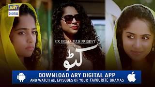 Katto Episode 48 ( Teaser ) - Top Pakistani Drama