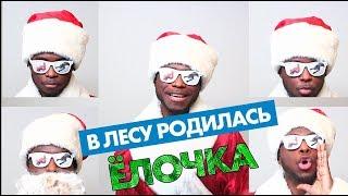 В ЛЕСУ РОДИЛАСЬ ЁЛОЧКА - пародия от Саймона Перца