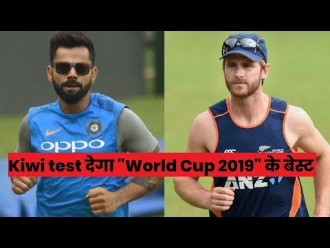 "Kiwi test देगा ""World Cup 2019"" के बेस्ट | NZ-India 2019 ODI Series"