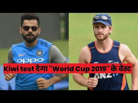 Kiwi test देगा World Cup 2019 के बेस्ट | NZ-India 2019 ODI Series