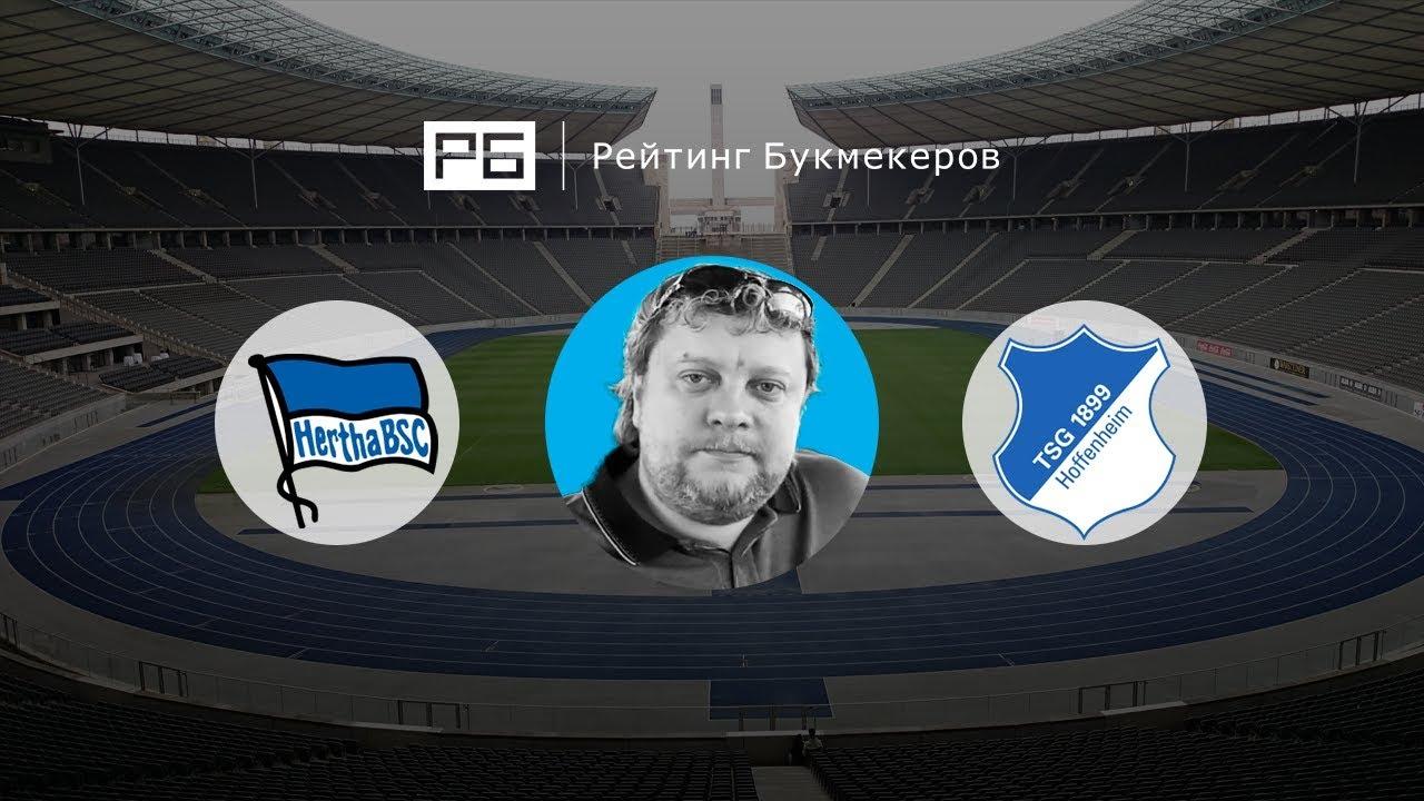 Герта – Хоффенхайм. Прогноз матча Бундеслиги