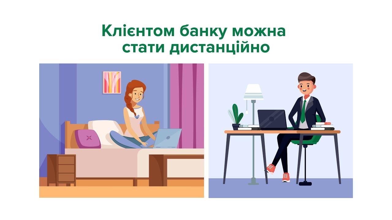 Клієнтом банку можна стати дистанційно