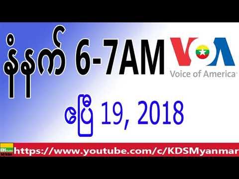VOA Burmese News, Morning April 19, 2018