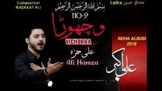 Vichorra - Ali Hamza - New Noha - Album - 2018