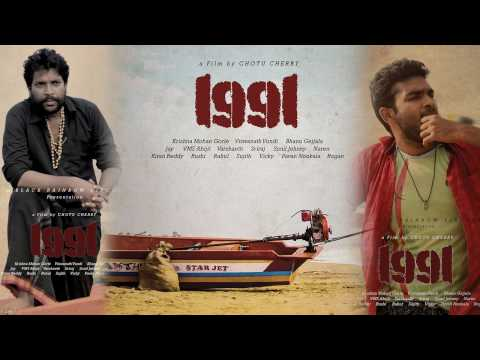 1991 Short Film | Film by Chotu Cherry