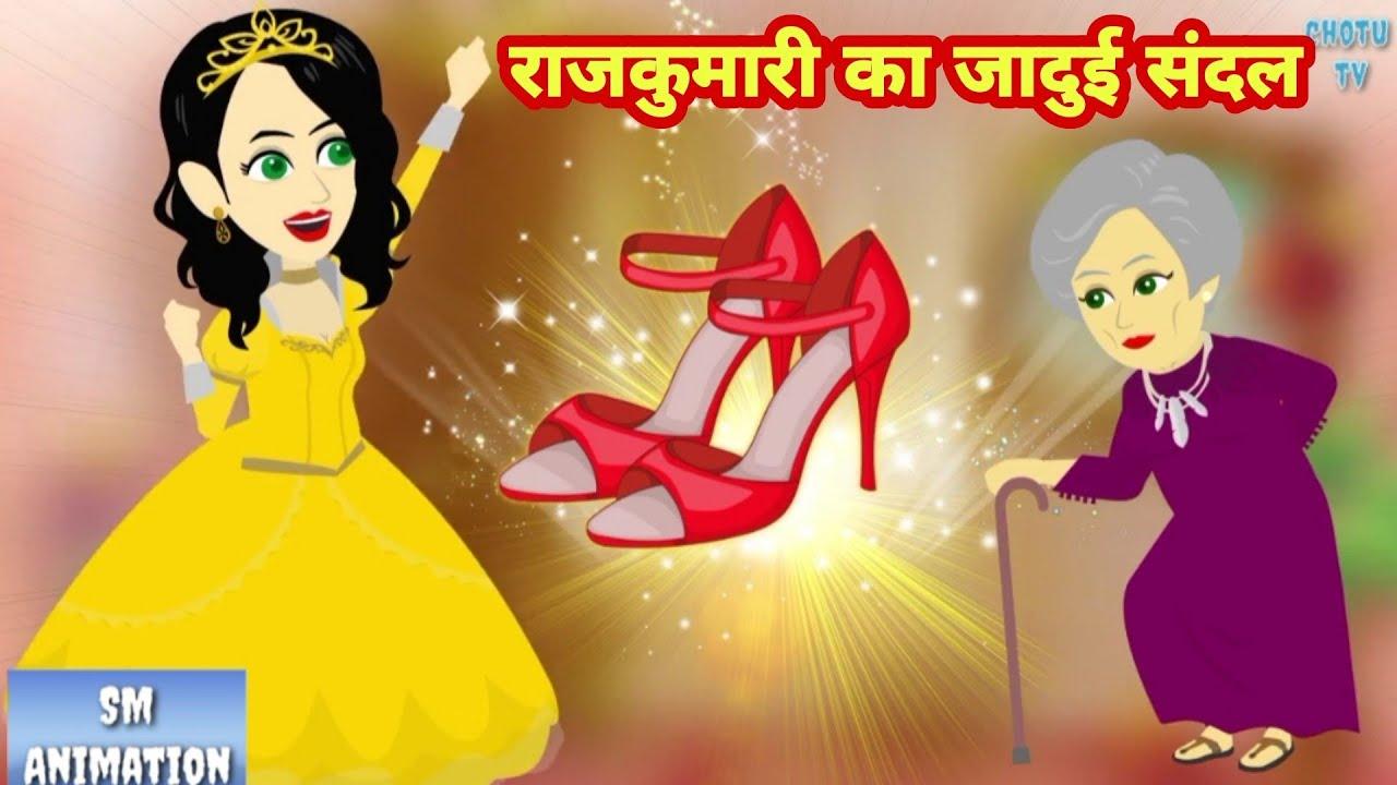 जादुई लाल संदल - Hindi kahaniya || Jadui kahaniya || Kahaniya || hindi kahaniya || Chotu Tv